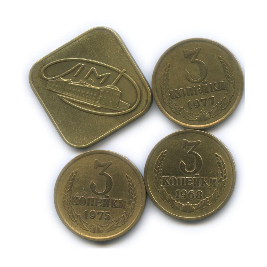 Набор монет 3 копейки (сжетоном) (СССР)