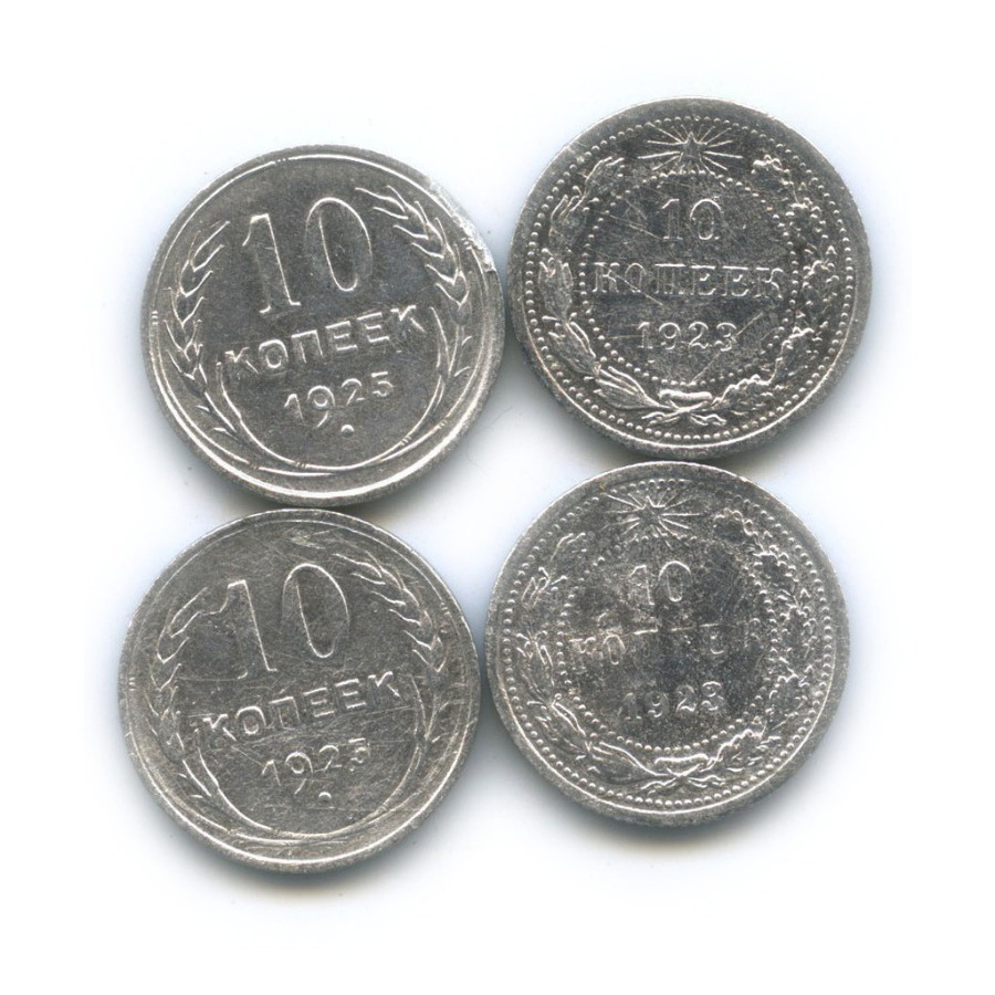 Набор монет 10 копеек 1923, 1925 (СССР)