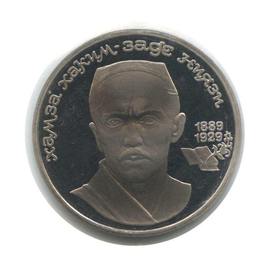 1 рубль — 100 лет содня рождения Хамзы Хакимзаде Ниязи (взапайке) 1989 года (СССР)