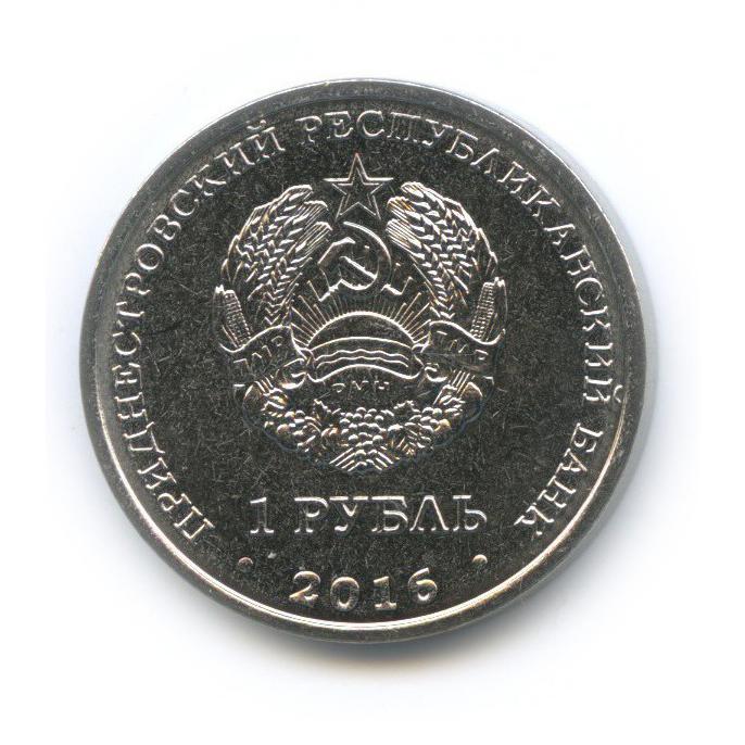 1 рубль - Знаки Зодиака - Рак (Приднестровье) 2016 года