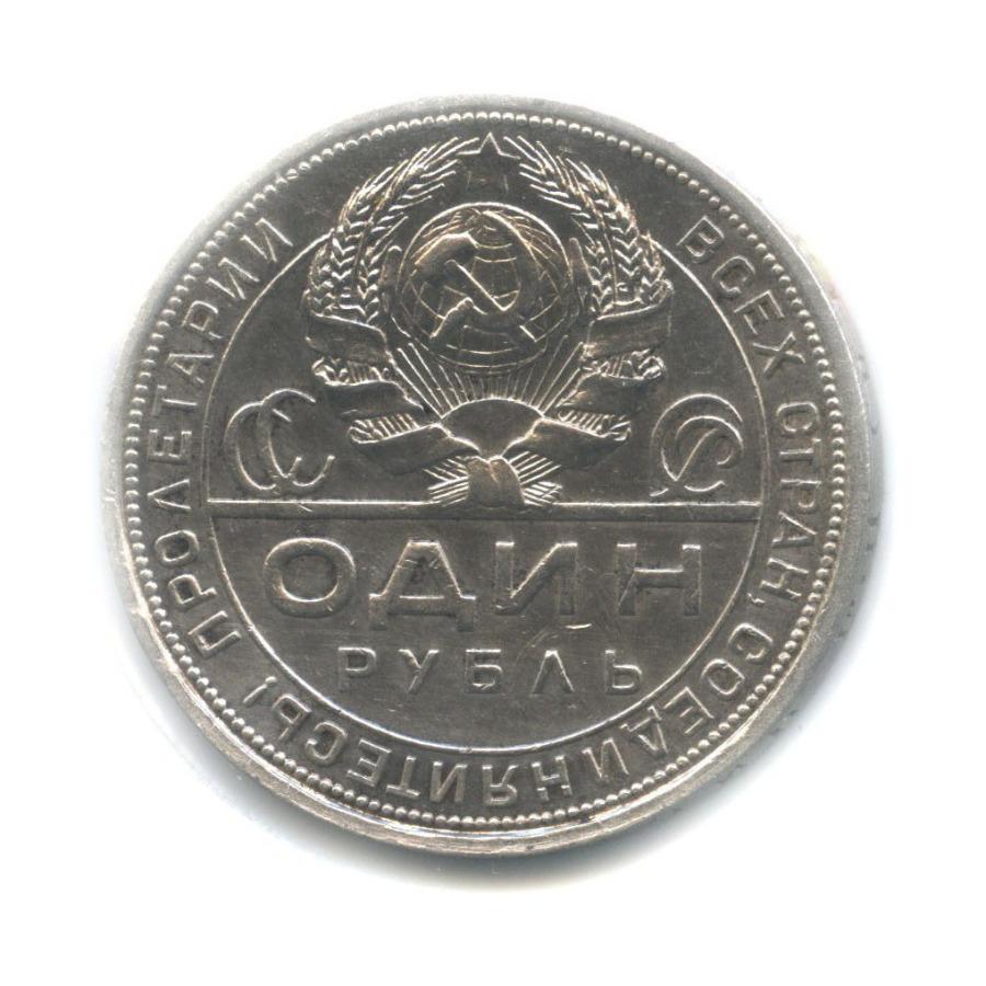 1 рубль (в холдере) 1924 года П.Л (СССР)