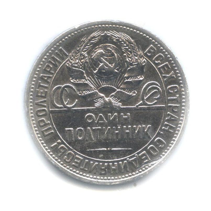 50 копеек (вхолдере) 1925 года П.Л (СССР)