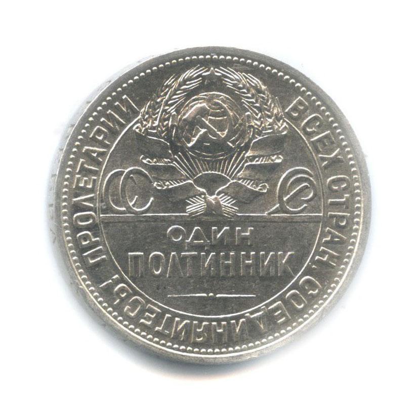 50 копеек  (в холдере) 1924 года П.Л (СССР)