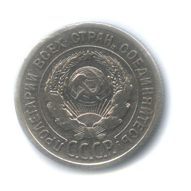 20 копеек (вхолдере) 1924 года (СССР)