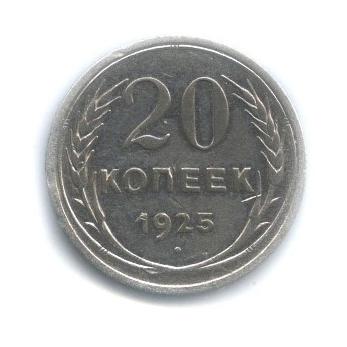 20 копеек (вхолдере) 1925 года (СССР)