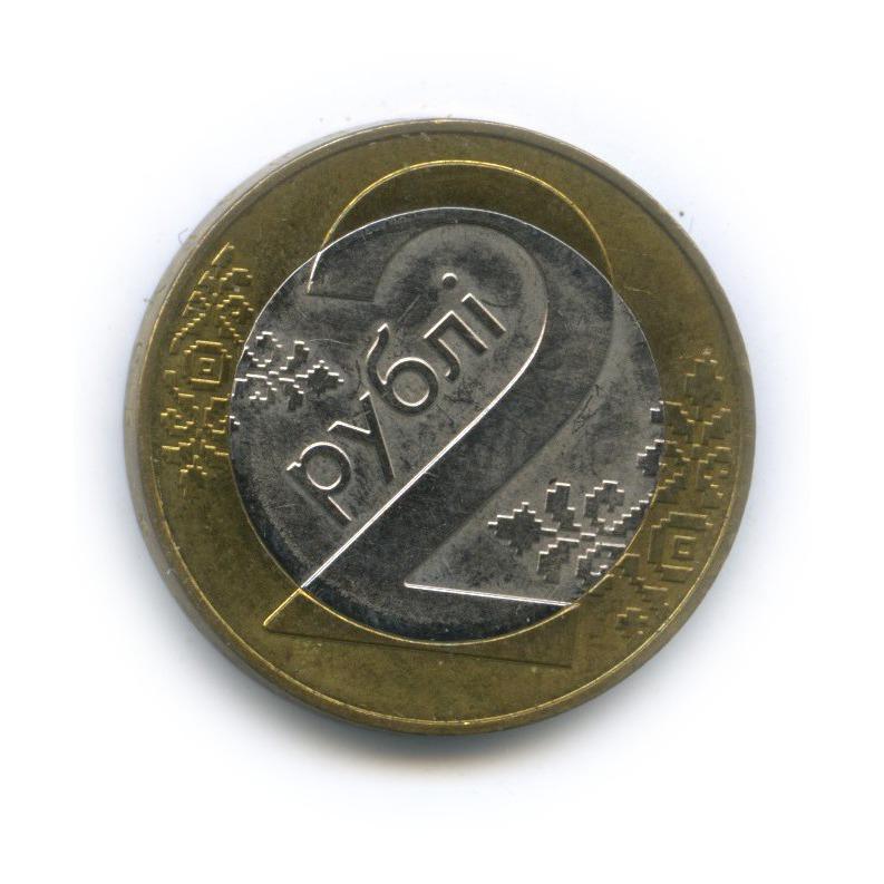 2 рубля 2009 года (Беларусь)