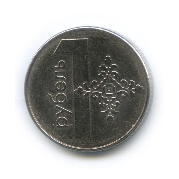 1 рубль 2009 года (Беларусь)