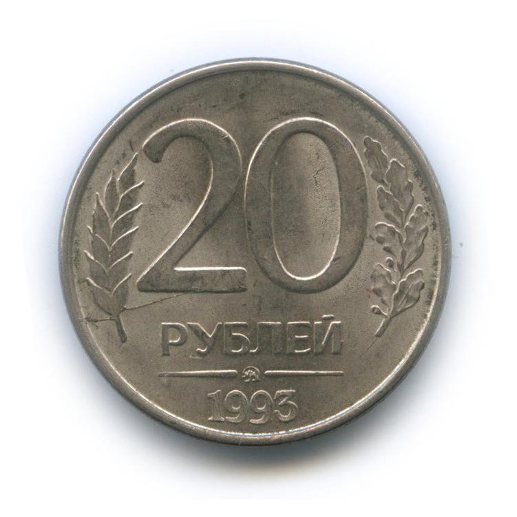 20 рублей (брак - раскол штемпеля, магнит) 1993 года ММД (Россия)