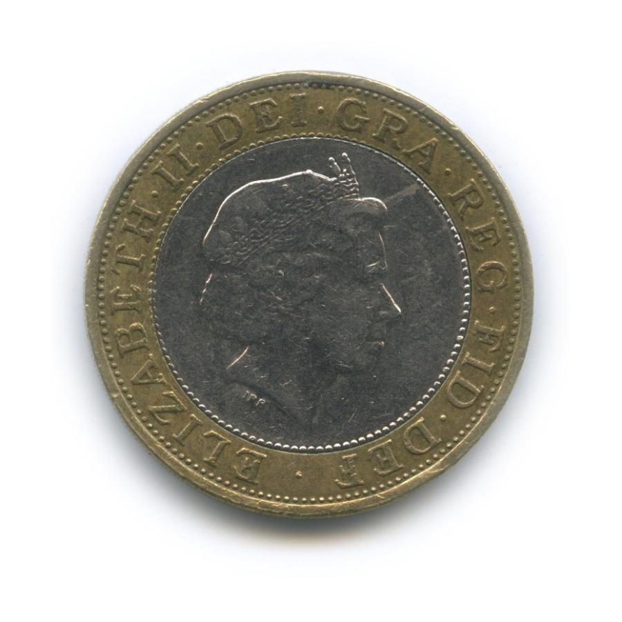 2 фунта 1999 года (Великобритания)