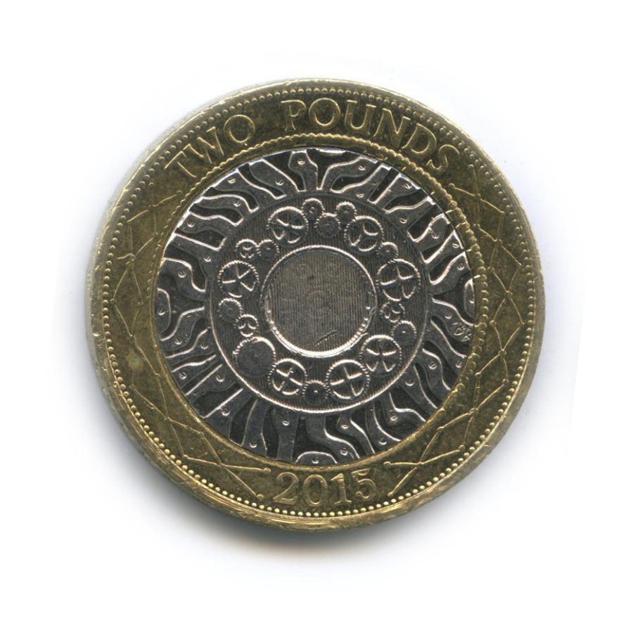 2 фунта 2015 года (Великобритания)