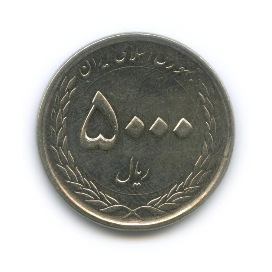 5000 риалов - Празднование дня рождения Имама (Али ибн Мусы) Резы 2015 года (Иран)