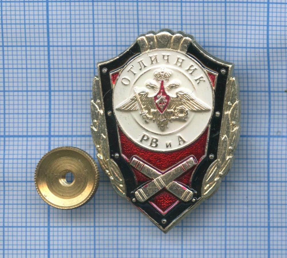 Знак «Отличник РВ и А» (Россия)