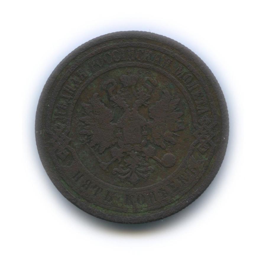 5 копеек 1868 года СПБ (Российская Империя)