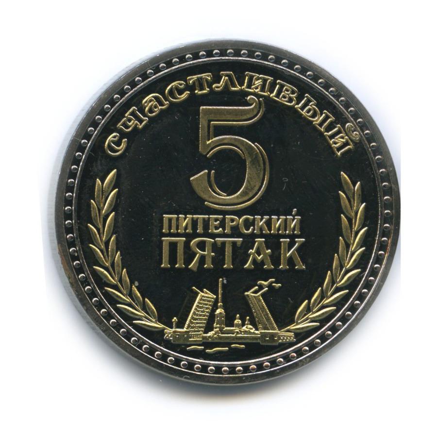 Жетон «Счастливый питерский пятак» (Россия)