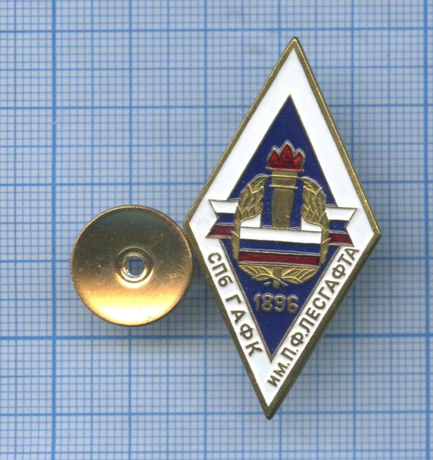 Знак «СПБ ГАФК Им. Л.Ф. ЛЕСГАФТА» (Россия)