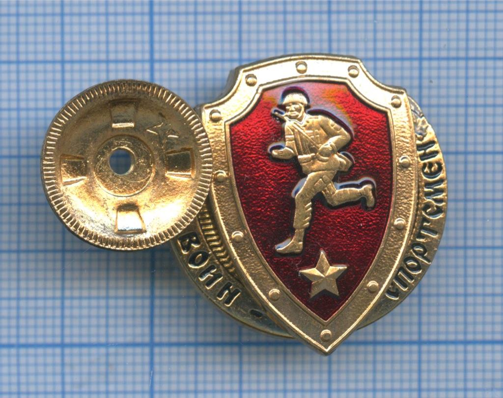 Знак «Воин-спортсмен» (Россия)