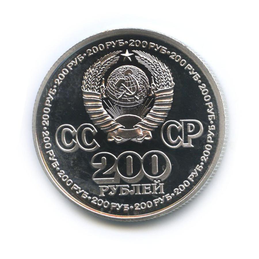 Жетон «200 рублей 1981 - Крайний север СССР»