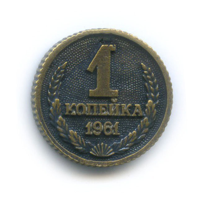 Жетон «1 копейка - 1961, СССР»