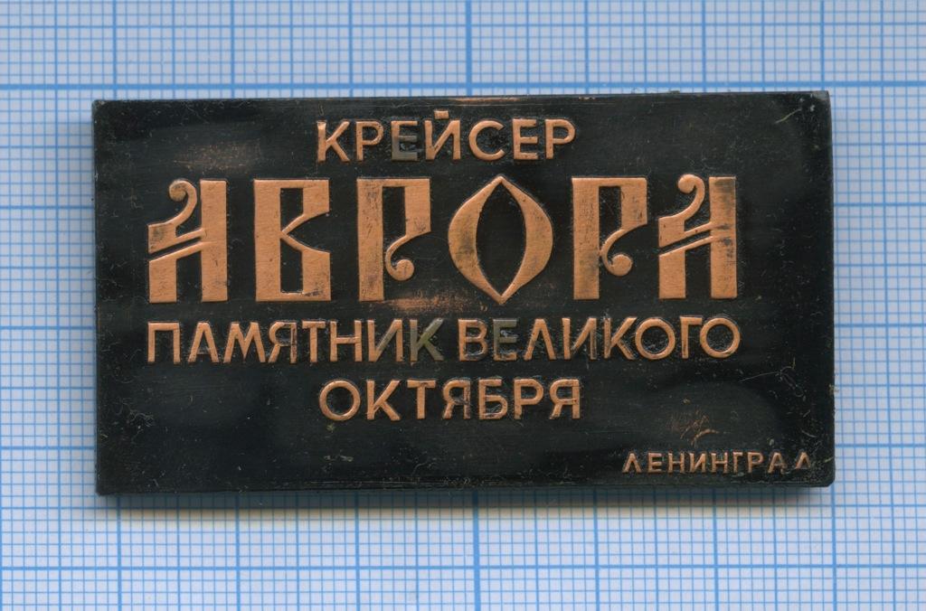 Медаль настольная «Памятник Великого Октября - крейсер «Аврора» (СССР)