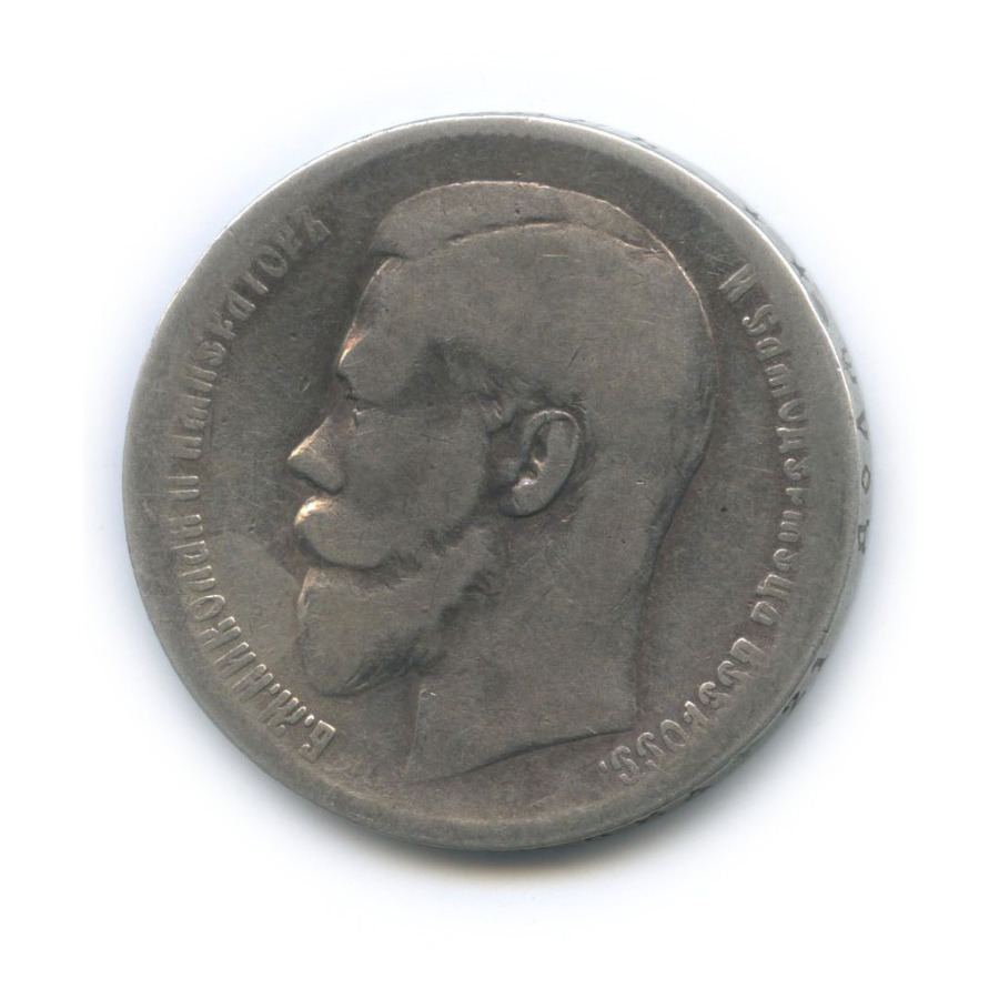 1 рубль 1898 года ** (Российская Империя)