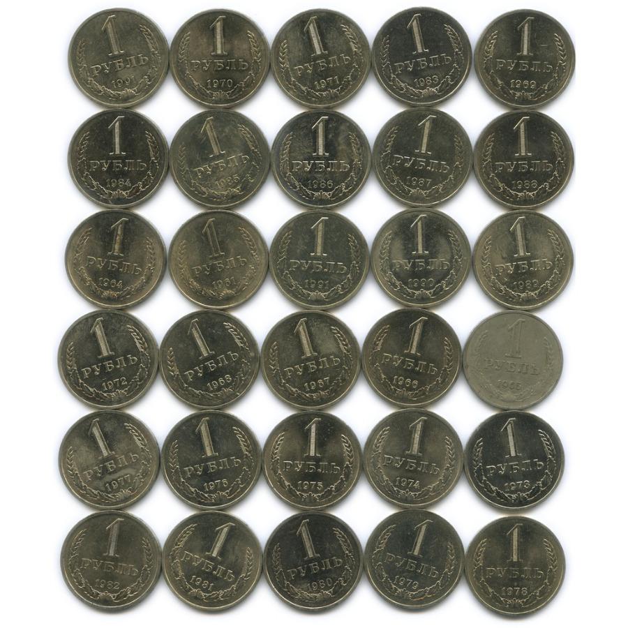 Набор монет 1 рубль 1961-1991 Л, М (СССР)