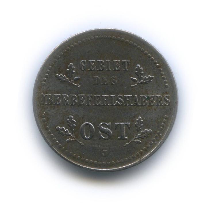 1 копейка (оккупация) 1916 года J (Германия)