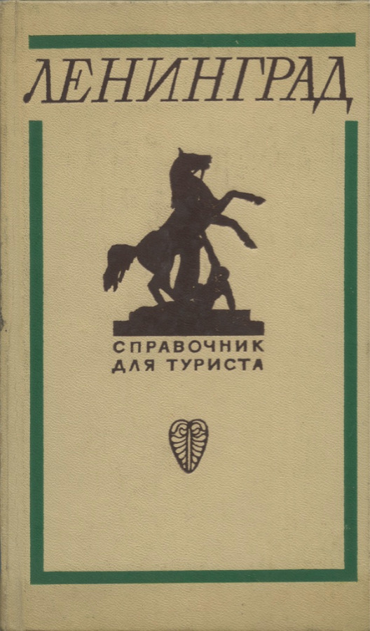 Справочник для туриста «Ленинград» (287 стр.) 1969 года (СССР)