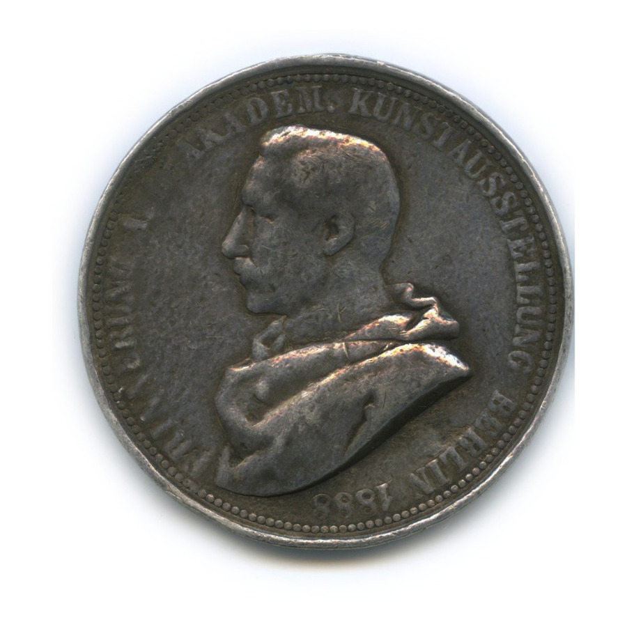 Медаль памятная «Художественная выставка, Берлин» (38 мм) 1888 года (Германия)