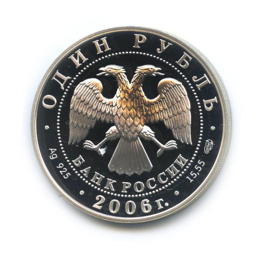 1 рубль — Красная книга - Уссурийский когтистый тритон 2006 года (Россия)