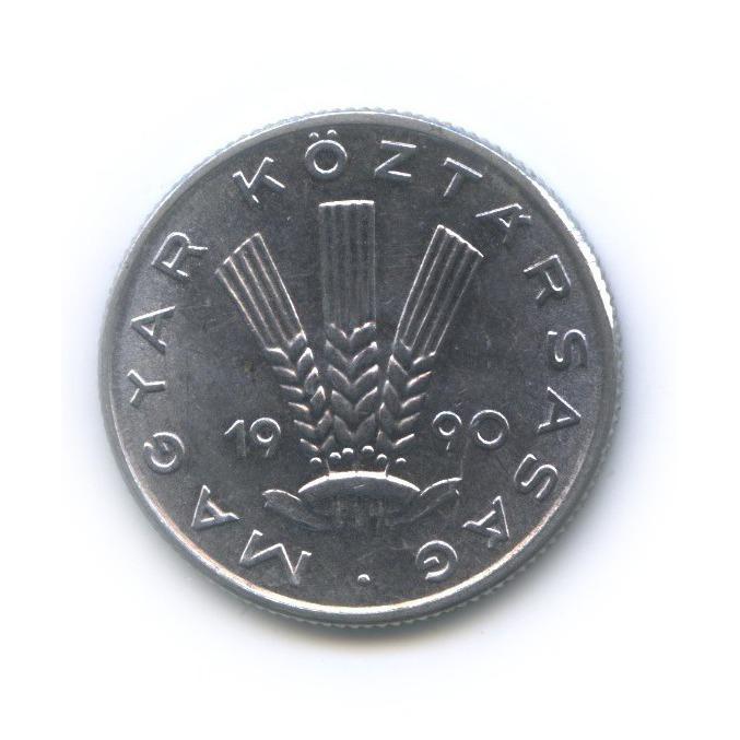20 филлеров 1990 года (Венгрия)