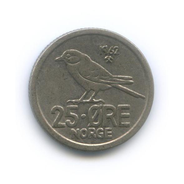 25 эре 1962 года (Норвегия)