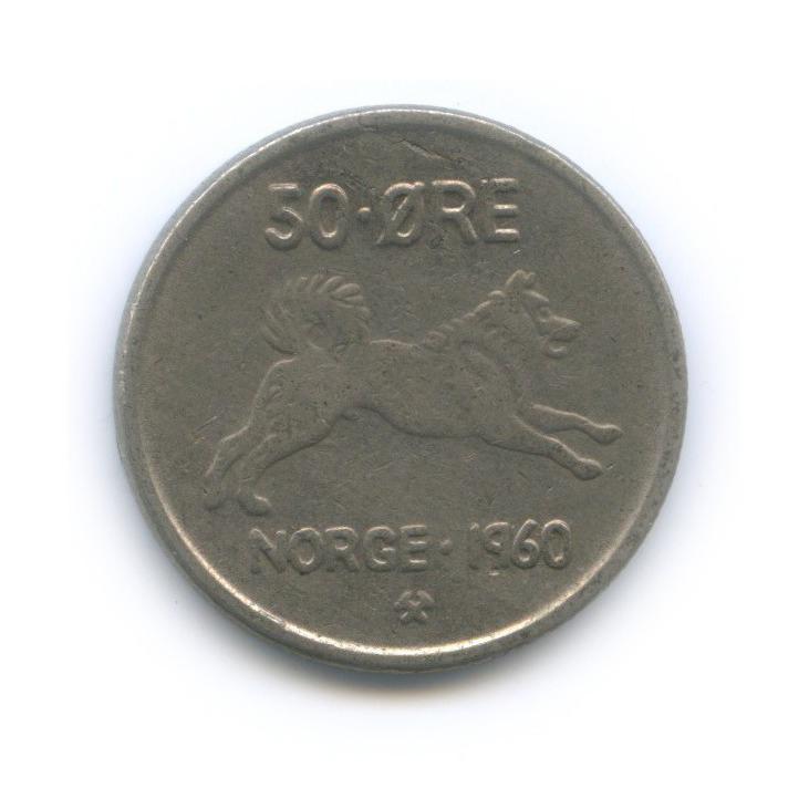 50 эре 1960 года (Норвегия)