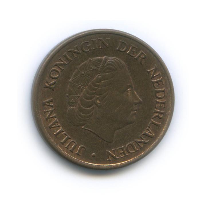 5 центов 1967 года (Нидерланды)