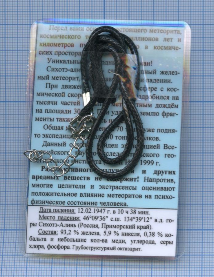 Кулон «Осколок метеорита Сихотэ-Алинь» (метро находки: Приморский край) (Россия)
