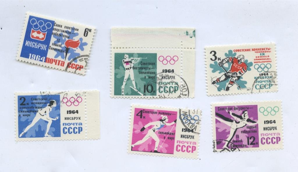 Набор почтовых марок «Олимпийские игры» 1964 года (СССР)