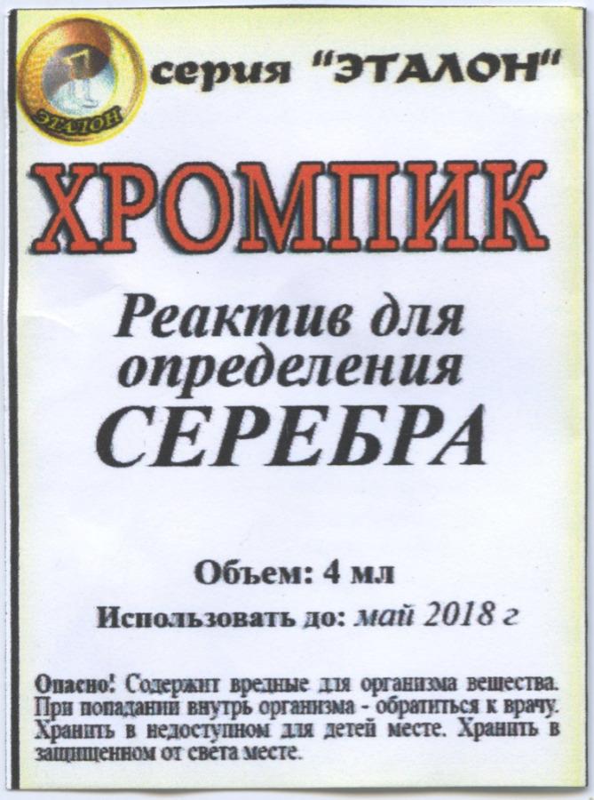 Реактив для определения серебра «Хромпик» (4 мл) (Россия)