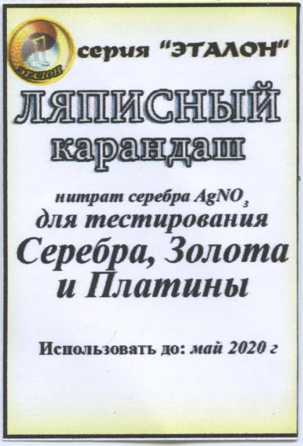 Ляписный карандаш для тестирования серебра, золота иплатины (Россия)