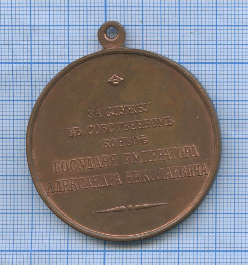 Медаль «За службу всобственном конвое государя императора Александра Николаевича» (копия)