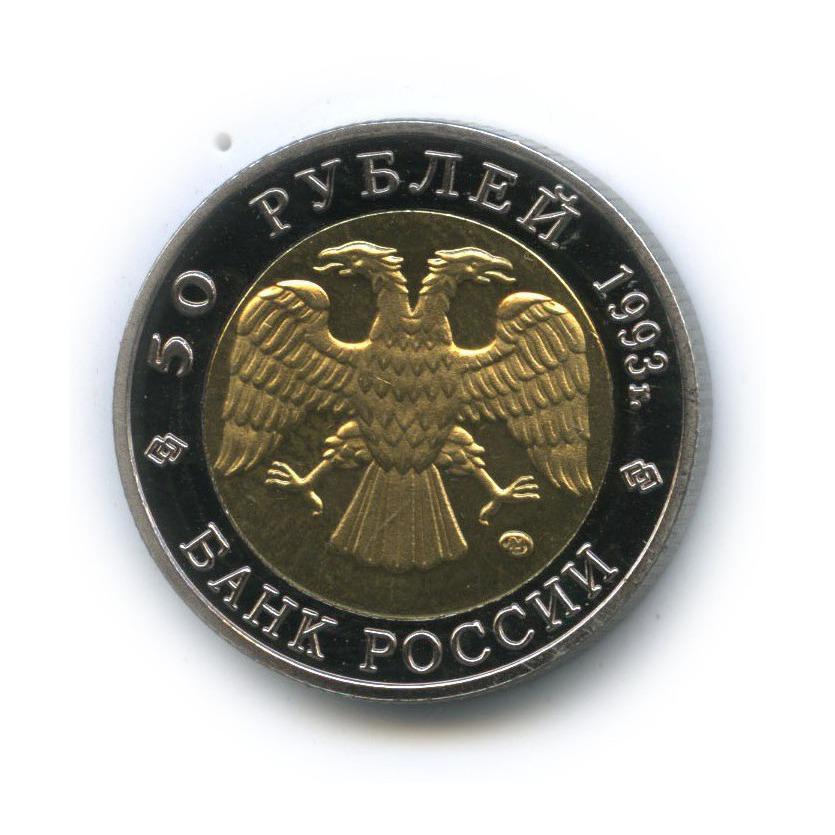 Жетон «50 рублей 1993 - Красная книга - Черноморская афалина» (копия)