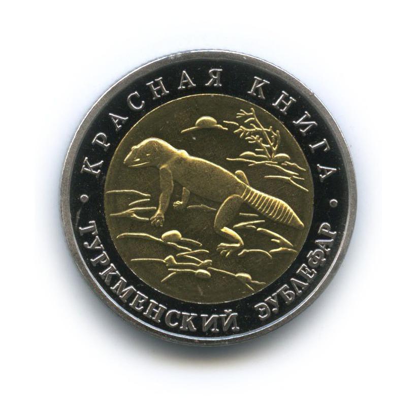 Жетон «50 рублей 1993 - Красная книга - Туркменский эублефар» (копия)