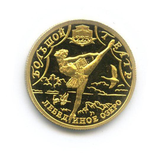 25 рублей - Большой театр - Лебединое озеро 2001 года СПМД (Россия)