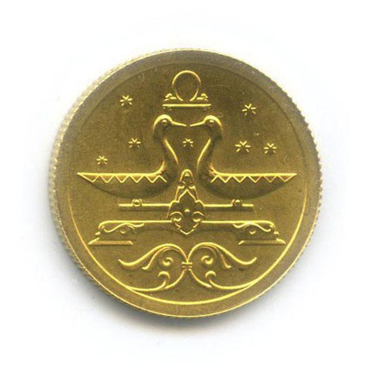 25 рублей - Знаки зодиака - Весы 2005 года СПМД (Россия)