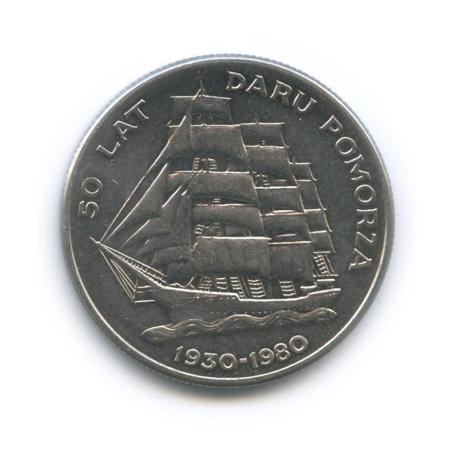 20 злотых — 50 лет яхте «Дар Поморья» 1980 года (Польша)