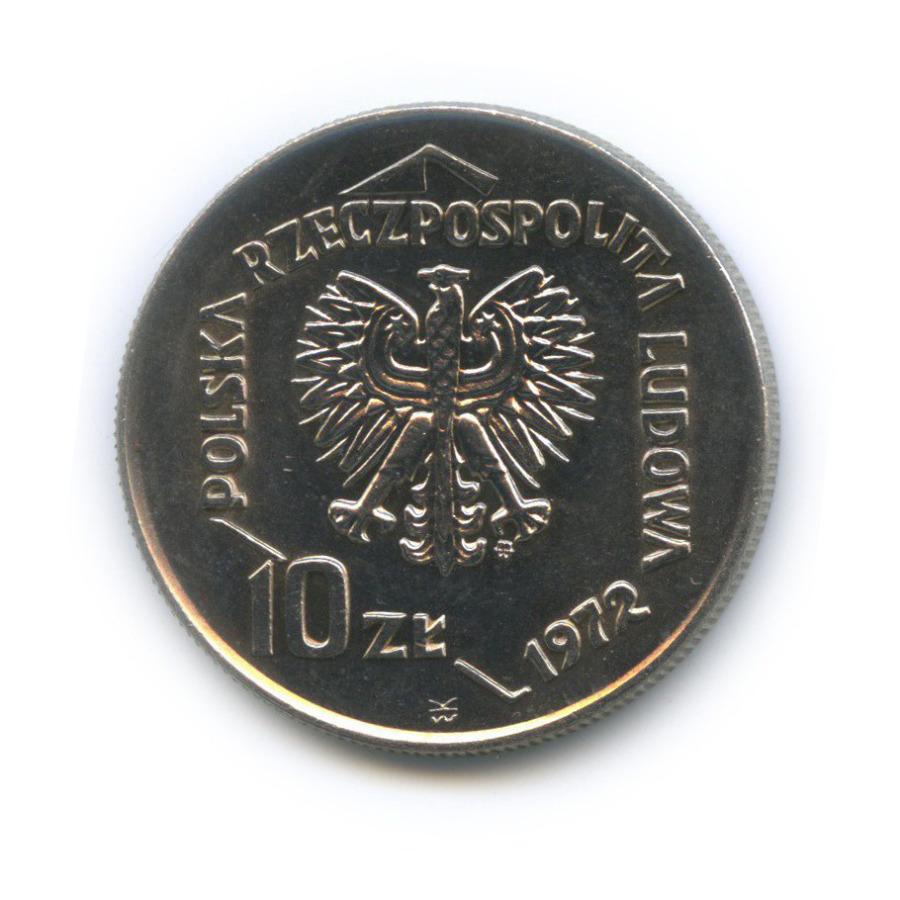 10 злотых — 50 лет смомента образования Гданьского морского порта 1972 года (Польша)