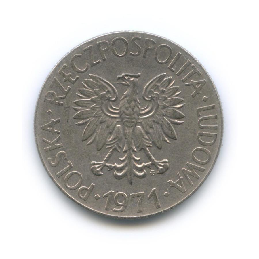 10 злотых 1971 года (Польша)