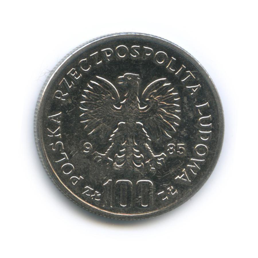 100 злотых — Центр здоровья матери 1985 года (Польша)
