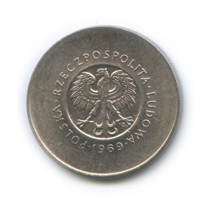 10 злотых — 25 лет смомента образования Польской Народной Республики 1969 года (Польша)