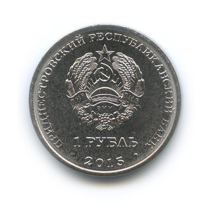 1 рубль - Год огненной обезьяны (Приднестровье) 2015 года