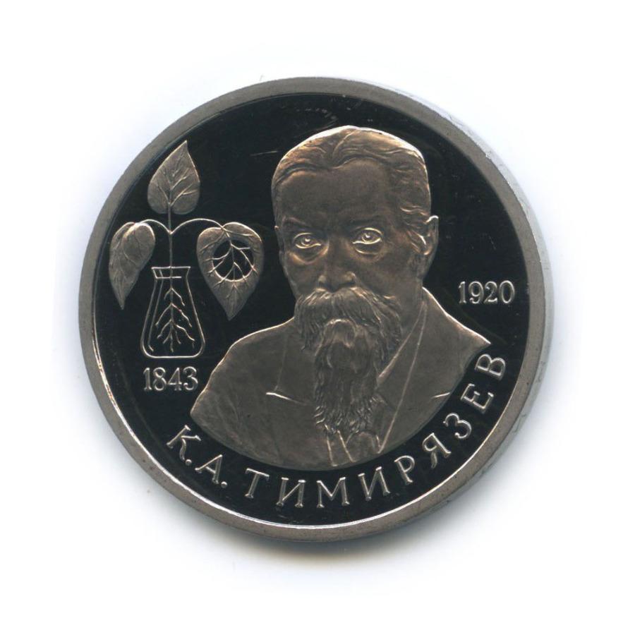 1 рубль — 150 лет содня рождения Климента Аркадьевича Тимирязева 1993 года (Россия)