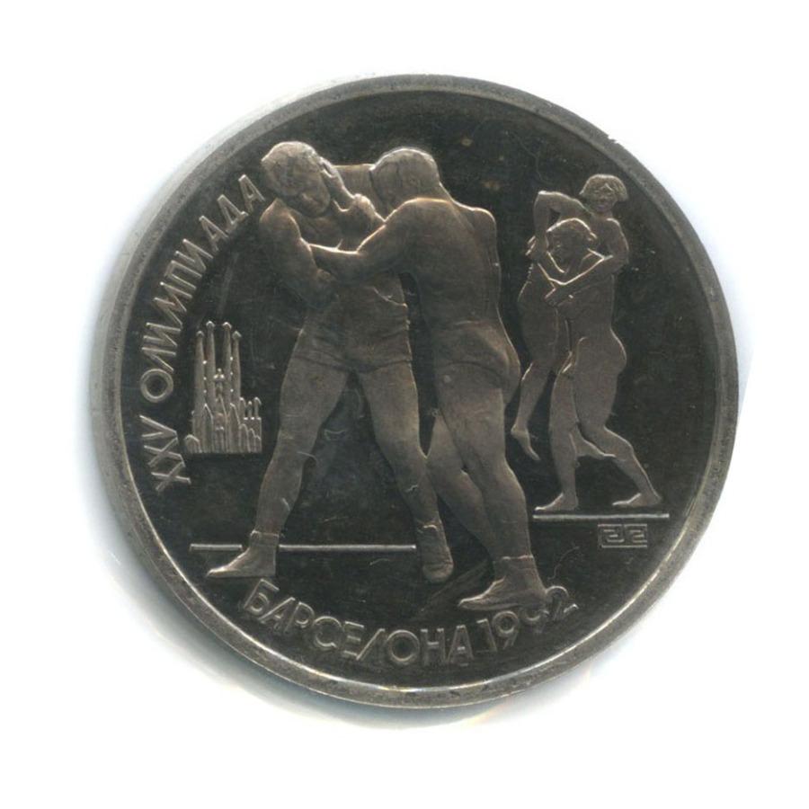 1 рубль — XXV летние Олимпийские Игры, Барселона 1992 - Борьба (взапайке) 1991 года (СССР)